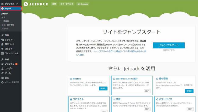 jetpackの連携