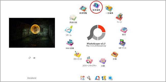 PhotoScape編:サイズを指定して写真を切り取り、リサイズする方法
