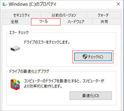 HDDのエラーチェック